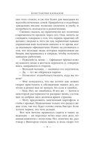 Кукловод. Кавказец — фото, картинка — 6
