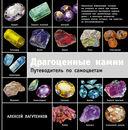 Драгоценные камни — фото, картинка — 1