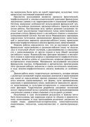 Ассимиляция заимствований из французского языка в среднеанглийских диалектах — фото, картинка — 3