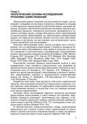 Ассимиляция заимствований из французского языка в среднеанглийских диалектах — фото, картинка — 4