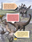 Динозавры — фото, картинка — 11