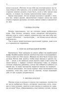Эзоп, Лафонтен, Крылов. Полное собрание басен в одном томе — фото, картинка — 11