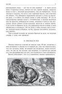 Эзоп, Лафонтен, Крылов. Полное собрание басен в одном томе — фото, картинка — 12