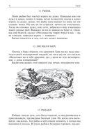 Эзоп, Лафонтен, Крылов. Полное собрание басен в одном томе — фото, картинка — 13