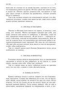 Эзоп, Лафонтен, Крылов. Полное собрание басен в одном томе — фото, картинка — 14