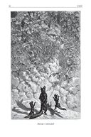 Эзоп, Лафонтен, Крылов. Полное собрание басен в одном томе — фото, картинка — 15
