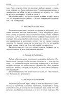Эзоп, Лафонтен, Крылов. Полное собрание басен в одном томе — фото, картинка — 16