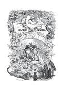 Эзоп, Лафонтен, Крылов. Полное собрание басен в одном томе — фото, картинка — 5