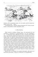 Эзоп, Лафонтен, Крылов. Полное собрание басен в одном томе — фото, картинка — 7