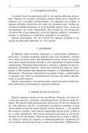 Эзоп, Лафонтен, Крылов. Полное собрание басен в одном томе — фото, картинка — 9