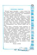 Тренажер по русскому языку. 2 класс — фото, картинка — 3