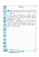 Тренажер по русскому языку. 2 класс — фото, картинка — 4