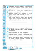 Тренажер по русскому языку. 2 класс — фото, картинка — 6