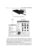 Цифровое фото, видео и звук на компьютере для ваших родителей (+ CD) — фото, картинка — 15
