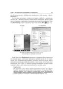 Цифровое фото, видео и звук на компьютере для ваших родителей (+ CD) — фото, картинка — 16