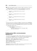 Программирование для мобильных устройств на iOS — фото, картинка — 12