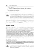 Программирование для мобильных устройств на iOS — фото, картинка — 14