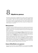 Программирование для мобильных устройств на iOS — фото, картинка — 6
