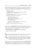 Программирование для мобильных устройств на iOS — фото, картинка — 7