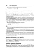 Программирование для мобильных устройств на iOS — фото, картинка — 8