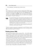 Программирование для мобильных устройств на iOS — фото, картинка — 10