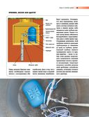 Сантехника, электрика, отопление, водопровод. Самое полное руководство — фото, картинка — 15