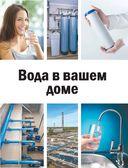 Сантехника, электрика, отопление, водопровод. Самое полное руководство — фото, картинка — 3