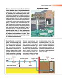Сантехника, электрика, отопление, водопровод. Самое полное руководство — фото, картинка — 5