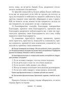 Русский язык. 5-7 классы. Дидактические и диагностические материалы — фото, картинка — 2