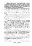 Русский язык. 5-7 классы. Дидактические и диагностические материалы — фото, картинка — 4