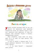 Веселые рассказы для детей — фото, картинка — 2