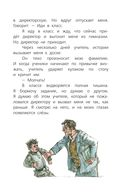 Веселые рассказы для детей — фото, картинка — 5