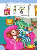 Маленькие сказочки про крокодила Гену и Чебурашку — фото, картинка — 4