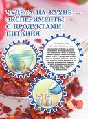 Большая книга опытов и экспериментов для мальчиков — фото, картинка — 5