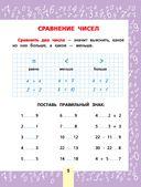 Все правила по математике для начальной школы — фото, картинка — 5