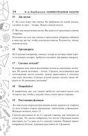 Занимательные задачи — фото, картинка — 13