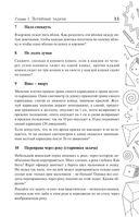 Занимательные задачи — фото, картинка — 10