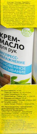Крем-масло для рук