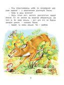 Чаму ў зайца доўгiя вушы — фото, картинка — 4