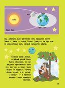 Гигантская детская энциклопедия для малышей — фото, картинка — 11