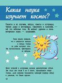 Гигантская детская энциклопедия для малышей — фото, картинка — 12