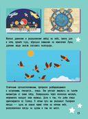 Гигантская детская энциклопедия для малышей — фото, картинка — 13