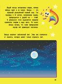 Гигантская детская энциклопедия для малышей — фото, картинка — 15