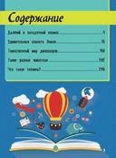 Гигантская детская энциклопедия для малышей — фото, картинка — 3