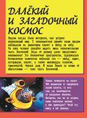 Гигантская детская энциклопедия для малышей — фото, картинка — 4