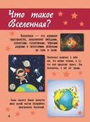 Гигантская детская энциклопедия для малышей — фото, картинка — 6