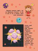 Гигантская детская энциклопедия для малышей — фото, картинка — 7