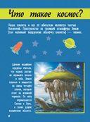 Гигантская детская энциклопедия для малышей — фото, картинка — 8