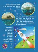 Гигантская детская энциклопедия для малышей — фото, картинка — 9