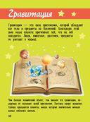 Гигантская детская энциклопедия для малышей — фото, картинка — 10